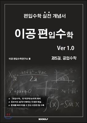 이공편입수학 (5)