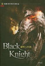 블랙 나이트1~ 6(완결)  호접몽 퓨전 판타지 장편소설