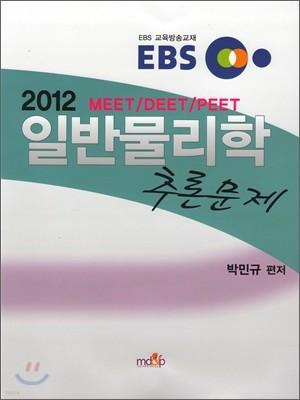 2012 EBS MEET DEET PEET 일반물리학 추론문제