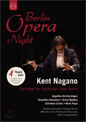 Kent Nagano 베를린 오페라의 밤 (Berlin Opera Night)