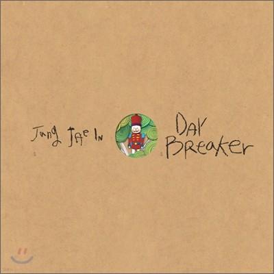 장재인 - 미니앨범 : Day Breaker