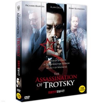 트로츠키 암살사건