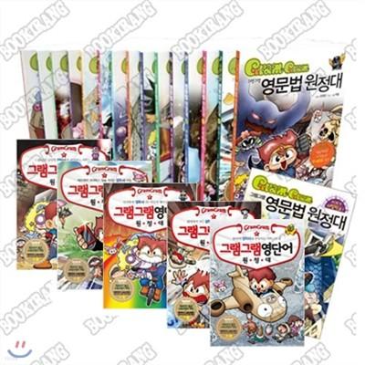 그램그램 영문법 원정대 시리즈 1-24권 + 영단어 원정대 시리즈 1-16권 (전40권)