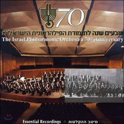 이스라엘 필하모닉 오케스트라 70주년 기념 앨범 (Israel Philharmonic Orchestra 70th Anniversary)