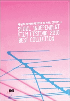 서울 독립 영화제 2010 베스트 컬렉션 : 1Disc