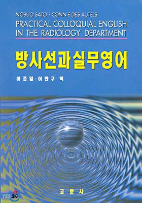 방사선과실무영어