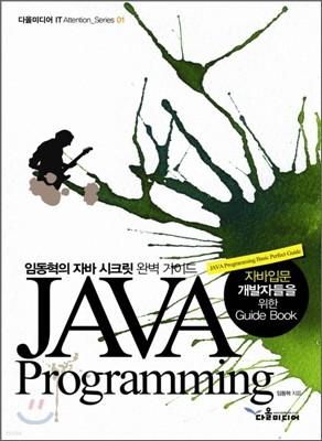 임동혁의 Java Programming