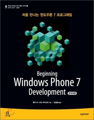 Beginning Windows Phone 7 Development 한국어판