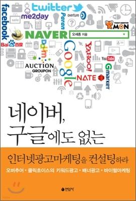 네이버, 구글에도 없는 인터넷광고마케팅을 컨설팅하라