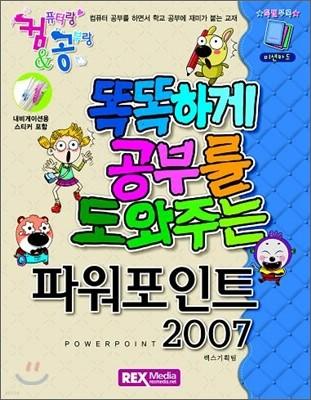 컴&공 똑똑하게 공부를 도와주는 파워포인트 2007