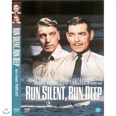 위대한승리 (Run Silent, Run Deep)- 클라크게이블. 버트랭카스터