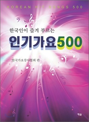 한국인이 즐겨 부르는 인기가요 500