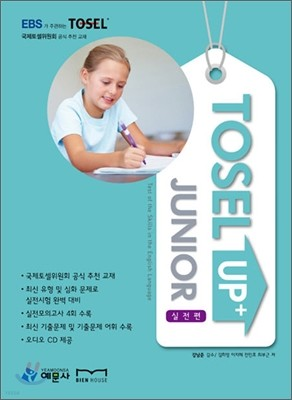 TOSEL Up+ Junior 실전편