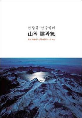 권창륜·안승일의 산의 영과 기