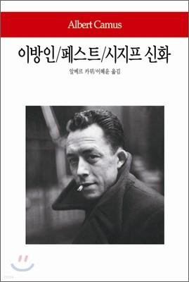 이방인 / 페스트 / 시지프 신화