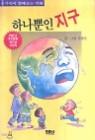 하나뿐인 지구 (공해추방만화)