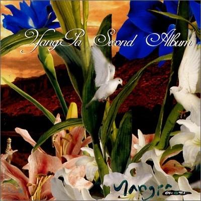 양파 2집 - Second Album