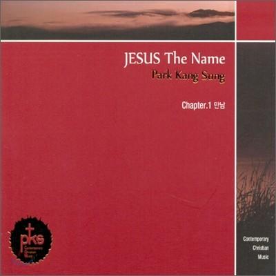 박강성 - Jesus The Name: Chapter.1 만남