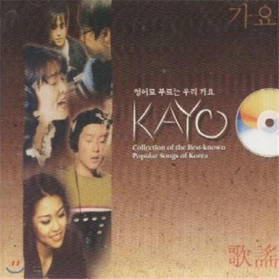 가요(KAYO) - 영어로 부르는 우리가요