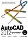 [중고] AutoCAD 2012
