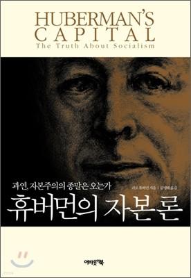 휴버먼의 자본론