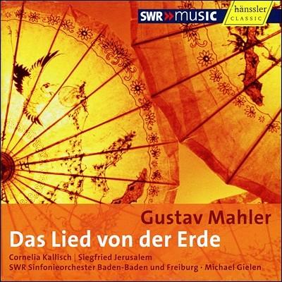 Michael Gielen 말러: 대지의 노래 (Mahler: Das Lied von der Erde)