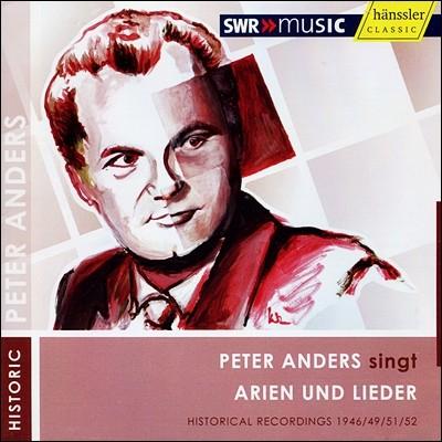 Peter Anders 페터 안데르스가 부르는 아리아와 가곡 (Sings Arias and Lieder)
