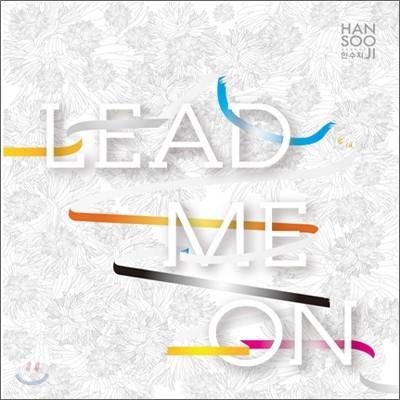 한수지 1집 - Lead Me On