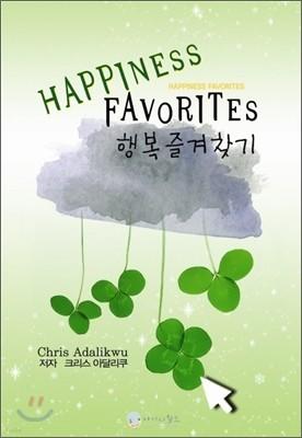 HAPPINESS FAVORITE 행복 즐겨찾기