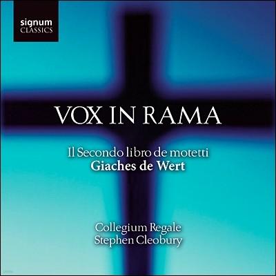 Stephen Cleobury 지아체스 데 베르트 (Giaches de Wert: Vox in Rama)