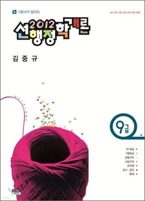 2012 9급 선 행정학개론