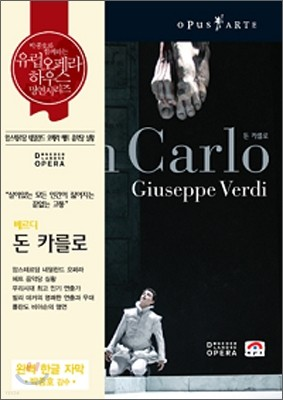 Riccardo Chailly 베르디 : 돈 카를로 (Verdi : Don Carlo)