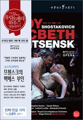 Mariss Jansons 쇼스타코비치: 므젠스크의 맥베스 부인 (Shostakovich: Lady Macbeth of Mtsensk)