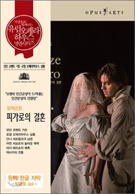 Erwin Schrott 모차르트 : 피가로의 결혼 - 어윈 슈로트 (Mozart : Le Nozze Di Figaro)