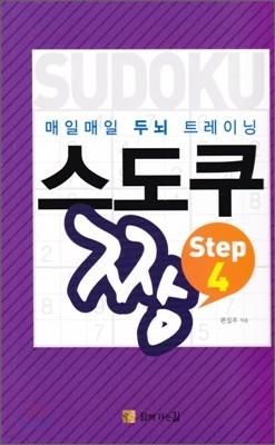 매일매일 두뇌트레이닝 스도쿠짱 step 4