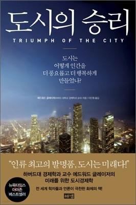 도시의 승리