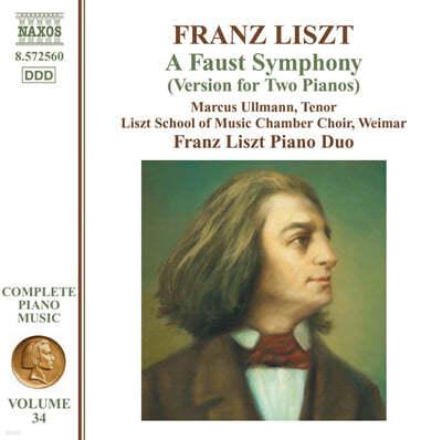 리스트 : 파우스트 교향곡 (2대의 피아노를 위한 버전)