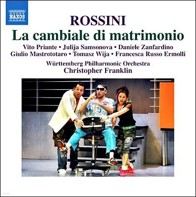 로시니 : 오페라 결혼어음
