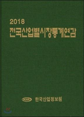 2018 전국산업별시장통계연감