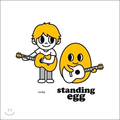 스탠딩 에그 (Standing Egg) - 미니앨범 : Lucky