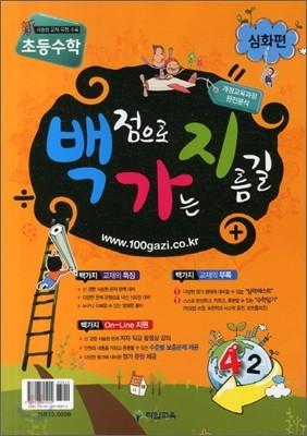 초등수학 백가지 4-2 심화편 (2011년)