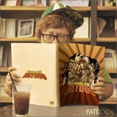 팻두 (Fatdoo) 5집 - 쿵푸하는 팻두가 담긴 일기장