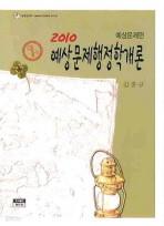 예상문제행정학개론(예상문제편)((9급)(2010)