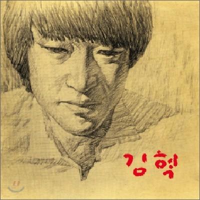 김혁 - 21살의 비망록, 비몽