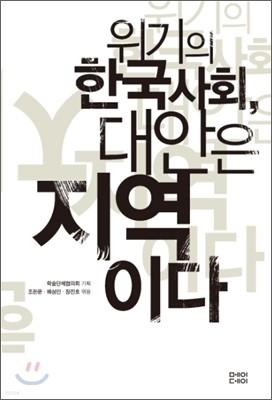 위기의 한국사회, 대안은 지역이다