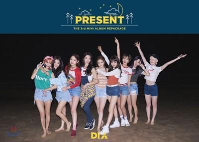 다이아 (Dia) - 미니앨범 3집 리패키지 : 선물 (Present) [Good Night ver.]