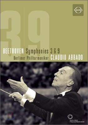 베토벤 : 교향곡 3번 '영웅', 교향곡 9번 '합창' - 아바도
