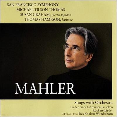Michael Tilson Thomas 말러: 오케스트라 가곡집 (Mahler: Songs with Orchestra) 마이클 틸슨 토마스