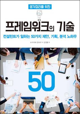 생각정리를 위한 프레임워크의 기술 50