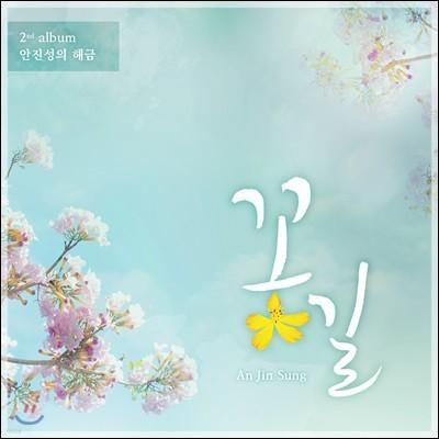 안진성 2집 - 안진성의 해금 '꽃길'